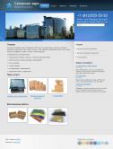 Сайт фасовочной компании
